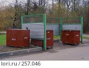 Купить «Мусорные контейнеры. Первомайский проезд, район Измайлово, Москва», эксклюзивное фото № 257046, снято 16 апреля 2008 г. (c) lana1501 / Фотобанк Лори