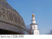 Купить «Колокол со славянскими письменами на фоне церкви», фото № 258990, снято 30 марта 2008 г. (c) Sergey Toronto / Фотобанк Лори