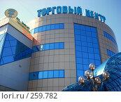 Торговый центр в Дмитрове, фото № 259782, снято 22 апреля 2008 г. (c) Ольга Смоленкова / Фотобанк Лори