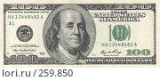 Купить «Сто долларов США», фото № 259850, снято 21 ноября 2018 г. (c) Чернов Станислав / Фотобанк Лори