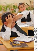 Купить «Зевота. На уроке в четвертом классе», фото № 260430, снято 23 апреля 2008 г. (c) Федор Королевский / Фотобанк Лори