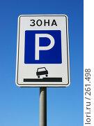Купить «Паркинг», фото № 261498, снято 23 апреля 2008 г. (c) Брыков Дмитрий / Фотобанк Лори