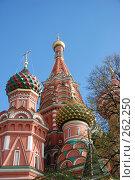 Купить «Собор Василия Блаженного», фото № 262250, снято 21 апреля 2008 г. (c) Лифанцева Елена / Фотобанк Лори