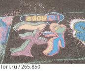 Купить «Детский рисунок на асфальте», иллюстрация № 265850 (c) Примак Полина / Фотобанк Лори