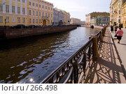 Купить «Набережная реки Мойки. Санкт-Петербург», эксклюзивное фото № 266498, снято 29 апреля 2008 г. (c) Александр Алексеев / Фотобанк Лори