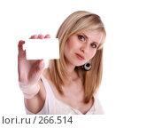 Купить «Девушка с карточкой (пустой). Фокус на карточке», фото № 266514, снято 25 апреля 2007 г. (c) Гладских Татьяна / Фотобанк Лори