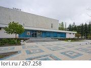 Купить «Туапсе. Площадь перед ТЮЗом.», фото № 267258, снято 17 апреля 2008 г. (c) Иван Сазыкин / Фотобанк Лори