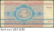 Купить «Купюра 5 рублей, Беларусь 1992 год. Оборотная сторона», фото № 267630, снято 13 ноября 2019 г. (c) Николай Шашурин / Фотобанк Лори