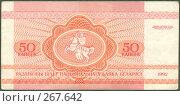 Купить «Купюра 50 копеек, Беларусь 1992 год. Оборотная сторона», фото № 267642, снято 14 ноября 2018 г. (c) Николай Шашурин / Фотобанк Лори
