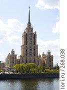 Купить «Сталинская высотка. Гостиница Украина», фото № 268038, снято 26 апреля 2008 г. (c) urchin / Фотобанк Лори