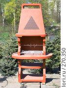 Купить «Садовая печь гриль барбекю», эксклюзивное фото № 270350, снято 3 мая 2008 г. (c) Александр Щепин / Фотобанк Лори