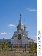 Купить «Свято-Введенский собор. Караганда», фото № 270794, снято 2 мая 2008 г. (c) Михаил Николаев / Фотобанк Лори