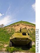 Купить «Аксайский военно-исторический музей. БТР», фото № 272082, снято 1 мая 2008 г. (c) Борис Панасюк / Фотобанк Лори