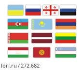 Флаги стран СНГ. Стоковое фото, фотограф Смыгина Татьяна / Фотобанк Лори