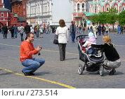 Купить «Москва. Красная площадь. Люди», эксклюзивное фото № 273514, снято 2 мая 2008 г. (c) lana1501 / Фотобанк Лори