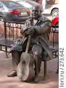 Купить «Памятник Михаилу Кругу», фото № 273642, снято 4 мая 2008 г. (c) Светлана Симонова / Фотобанк Лори