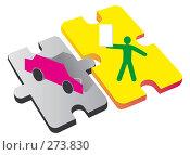 Купить «Планирование будущего. Страхование или кредитование покупки автомобиля», иллюстрация № 273830 (c) Олеся Сарычева / Фотобанк Лори