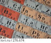 Купить «Эпизод таблицы Менделеева, химия», эксклюзивное фото № 276674, снято 8 февраля 2008 г. (c) Инна Козырина (Трепоухова) / Фотобанк Лори