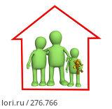 Купить «Дружная семья в собственном доме», иллюстрация № 276766 (c) Лукиянова Наталья / Фотобанк Лори