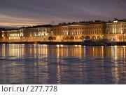 Купить «Вид на Дворцовую набережную. Рассвет. Санкт-петербург», эксклюзивное фото № 277778, снято 19 октября 2006 г. (c) Александр Алексеев / Фотобанк Лори