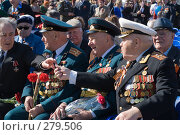 Купить «Праздник День Победы в Новороссийске - 2008 год», фото № 279506, снято 9 мая 2008 г. (c) Федор Королевский / Фотобанк Лори