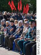 Купить «Праздник День Победы в Новороссийске - 2008 год», фото № 279550, снято 9 мая 2008 г. (c) Федор Королевский / Фотобанк Лори