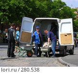 Купить «Рабочие выгружают из машины стройматериалы», эксклюзивное фото № 280538, снято 5 мая 2008 г. (c) lana1501 / Фотобанк Лори