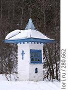 Купить «Маленькая, заснеженная часовня у кромки леса», фото № 280662, снято 1 марта 2008 г. (c) Sergey Toronto / Фотобанк Лори