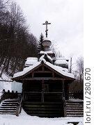Купить «Купальня на святых источниках. Зима», фото № 280670, снято 1 марта 2008 г. (c) Sergey Toronto / Фотобанк Лори