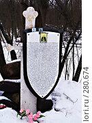 Купить «Памятный знак с историей Сергия Радонежского», фото № 280674, снято 1 марта 2008 г. (c) Sergey Toronto / Фотобанк Лори