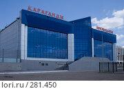 Купить «Автовокзал Караганды», фото № 281450, снято 2 мая 2008 г. (c) Михаил Николаев / Фотобанк Лори