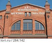 Купить «Концертный зал Мариинского театра. Исторический фасад. Санкт-Петербург», фото № 284142, снято 2 мая 2008 г. (c) Морковкин Терентий / Фотобанк Лори