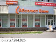 Купить «Абсолют Банк», фото № 284926, снято 13 мая 2008 г. (c) Ольга Смоленкова / Фотобанк Лори