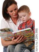 Купить «...еще одна книга перед Букварем», фото № 284986, снято 11 мая 2008 г. (c) Андрей Аркуша / Фотобанк Лори