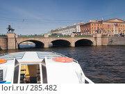 Купить «Фонтанка. Аничков мост. Санкт-Петербург», эксклюзивное фото № 285482, снято 6 мая 2006 г. (c) Александр Алексеев / Фотобанк Лори