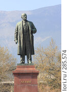 Купить «Памятник Ленину в Ялте», эксклюзивное фото № 285574, снято 20 апреля 2008 г. (c) Дмитрий Неумоин / Фотобанк Лори