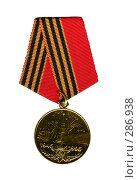 Купить «Медаль 50 лет Победы», фото № 286938, снято 22 апреля 2019 г. (c) Яков Филимонов / Фотобанк Лори