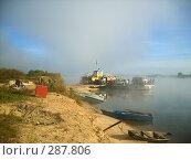 Осень. Туманное утро на реке. (2006 год). Редакционное фото, фотограф Александр Бобиков / Фотобанк Лори