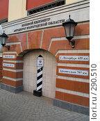 Купить «Нулевой километр автодорог Вологодской области», фото № 290510, снято 9 мая 2008 г. (c) Liseykina / Фотобанк Лори
