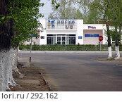 Купить «Город Краснокаменск Управление ППГХО», фото № 292162, снято 19 мая 2008 г. (c) Геннадий Соловьев / Фотобанк Лори