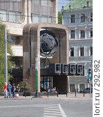 Здание ФГУП «Информационное телеграфное агентство России (ИТАР-ТАСС)» в Москве (2008 год). Редакционное фото, фотограф urchin / Фотобанк Лори