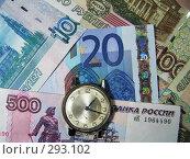 Часы и купюры. Стоковое фото, фотограф Павел Филатов / Фотобанк Лори