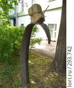 Купить «Филфак Санкт-Петербургского госуниверситета. Внутренний дворик. Скульптура улитки», фото № 293742, снято 14 мая 2008 г. (c) Морковкин Терентий / Фотобанк Лори