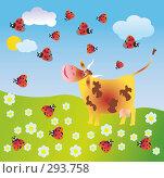 Купить «Летняя корова и божьи коровки», иллюстрация № 293758 (c) Олеся Сарычева / Фотобанк Лори