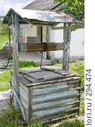 Купить «Старый колодец. Источник питьевой воды», фото № 294474, снято 17 мая 2008 г. (c) Федор Королевский / Фотобанк Лори