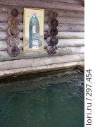 Купить «Икона Сергия Радонежского над купальней святых источников», фото № 297454, снято 1 марта 2008 г. (c) Sergey Toronto / Фотобанк Лори