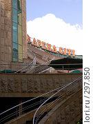 Купить «Киев. Здание современного торгового центра», фото № 297850, снято 1 мая 2008 г. (c) Julia Nelson / Фотобанк Лори