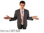 Купить «Молодой человек пожимает плечами», фото № 297926, снято 9 марта 2008 г. (c) Corwin / Фотобанк Лори