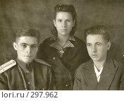 Кузены в 1945 году. Фотография из альбома, фото № 297962, снято 22 сентября 2017 г. (c) Олеся Сарычева / Фотобанк Лори