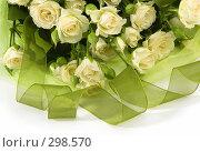 Купить «Кремовые розы и зеленая шелковая лента на белом фоне», фото № 298570, снято 21 мая 2008 г. (c) Татьяна Белова / Фотобанк Лори
